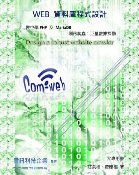 WEB 資料庫程式設計-做中學PHP 及 MariaDB