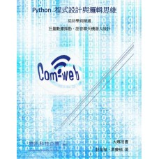 Python程式設計與邏輯思維