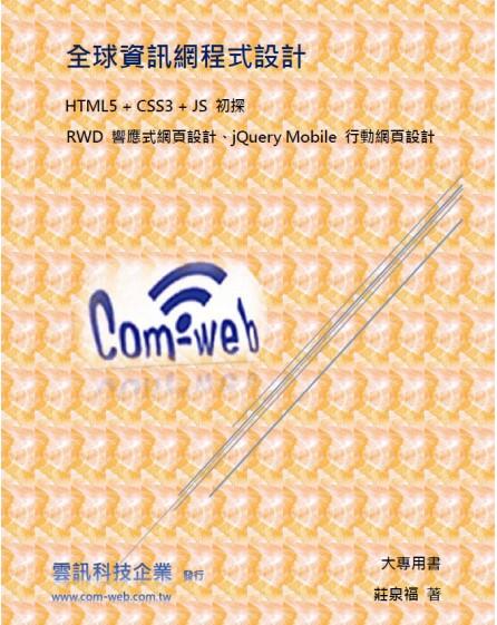 全球資訊網程式設計-HTML5 + CSS3 + JS 初探