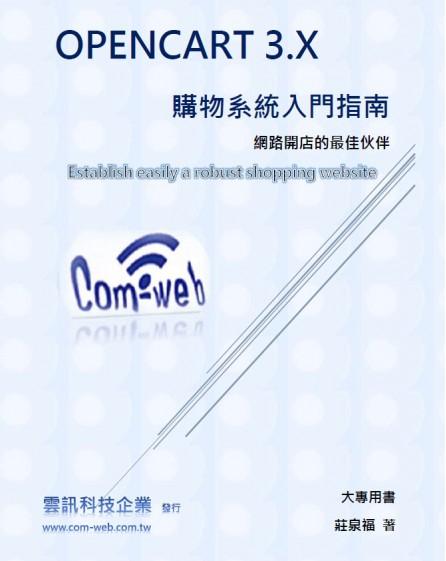 OPENCART 3.X 購物系統入門指南-網路開店的最佳伙伴
